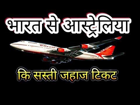 India To Australia Flight Ticket l Flight Ticket Australia l Australia Flight Ticket Hindi l