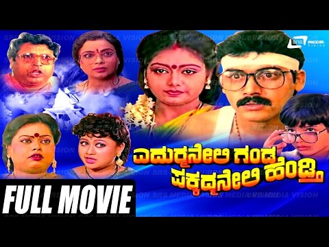 Xxx Mp4 Yedurmane Ganda Pakkad Mane Hendthi Full HD Movie FEAT Shashi Kumar Shruti Umashree 3gp Sex