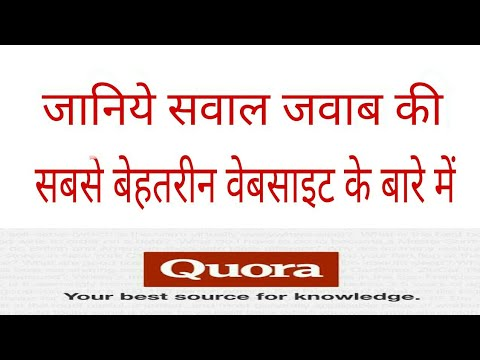 Best Questions Answer Platform 🔥! What is Quora | How To Use Quora !