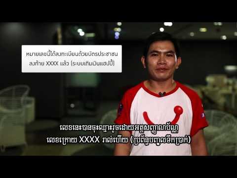 3 ขั้นตอนง่ายๆ ลงทะเบียนซิมแฮปปี้ก่อน 31 ก.ค. 58 นี้ (Version Cambodia)
