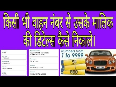 How to know vehicle owner name and details by vehicle plate no.