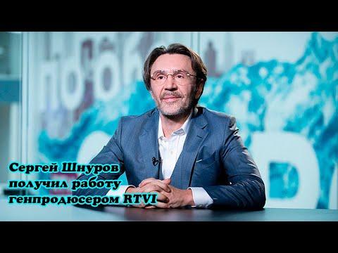 Сергей Шнуров получил работу генпродюсером RTVI