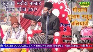 Maulana Ghulam Rasool Baliyavi Bayan Part 2 Baidora Bazar Zila Gonda 2017 HD India