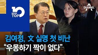 """김여정, 文 실명 첫 비난…""""우몽하기 짝이 없다"""""""