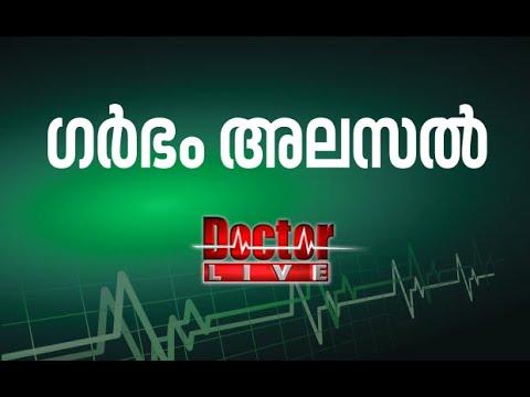 Abortion | ഗര്ഭം അലസല്  | Doctor Live 12 Sep 2016