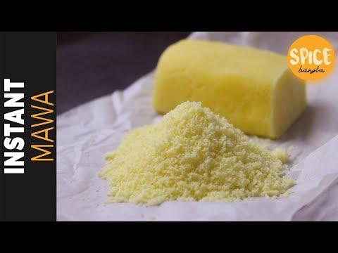 ইনস্ট্যান্ট মাওয়া   Instant Mawa recipe Bangla   Khoya Recipe   Homemade Mawa Recipe