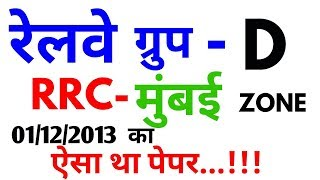 Railway Group D Previous Year Paper in hindi   Mumbai   full solve in hindi for #railway group d