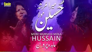 Mera Murshid Mola Hussain | Abida Parveen | Eagle Stereo | HD Video