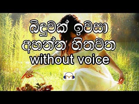 Binduwak Iwasa Karaoke Without Voice බඳවක ඉවස
