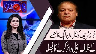 92 At 8 |Discussion on Reaction Of PMLN Workers over Nawaz