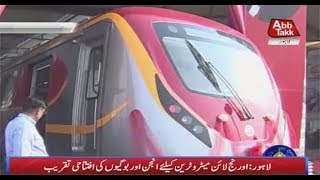CM Punjab Shahbaz Inaugurates Orange Line Metro Train