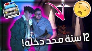 #x202b;دايلر يغني في بيت مسكون في الكويت ! ( دخلت علينا الشرطة ! )#x202c;lrm;
