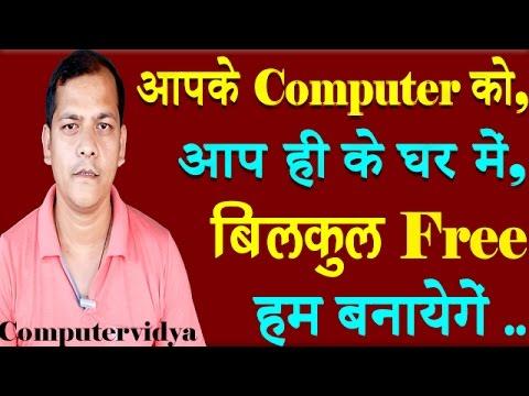 free computer repair in India || online computer repairing  ||  कंप्यूटर रिपेयरिंग की ट्रेनिंग