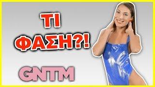 Γιατί Αποχώρησε η Μαρτίνα του GNTM??  😱🔥