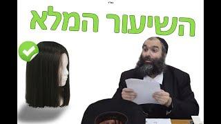 #x202b;כל האמת על הפאה הנכרית - (הסרטון המלא) הרב נחמנסון. חובה לצפות!#x202c;lrm;