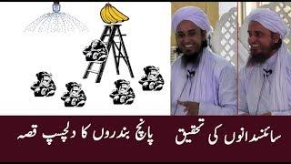 Mufti Tariq Masood | Most Funny Story | 5 Monkeys Experiment | Comedy Story | مزاحیہ واقعہ
