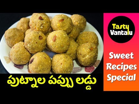 Putnala pappu laddu in Telugu | Roasted chana dal Laddu by Tasty Vantalu