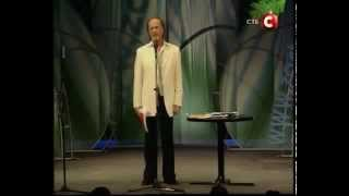 И смех, и грех   Михаил Задорнов, 2013