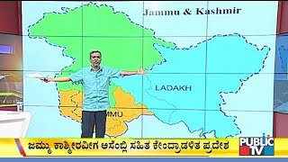Big Bulletin | HR Ranganath's Analysis On Scrapping Of Article 370 & 35(A) | Aug 5, 2019