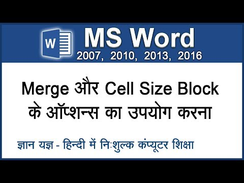 How To Merge & Split Cells of Table, Resize A Table & Split A Table In MS Word In Hindi - Lesson 23