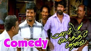 Download Manam Kothi Paravai Tamil comedy scenes | Sivakarthikeyan comedy scenes | Soori best comedy scenes Video