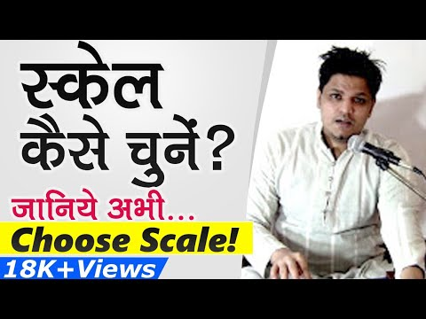 स्केल कैसे चुनें? how to Choose Your Vocal Scale | Singing Scales for Men, Women And Children