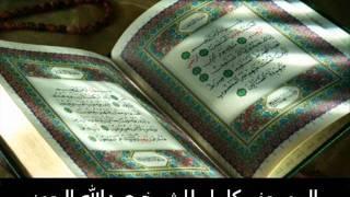 #x202b;سورة الأنعام  .. عبدالله الجهني .. Abdullah Al-juhani Surat Alan