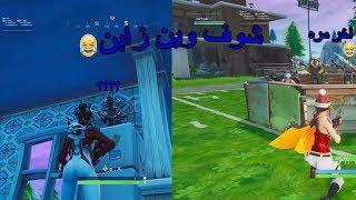 فورت نايت) جلد وتحشيش 😂شرطي حرامي احول من كذا مفيش 😂شوف الزبنه الاسطوريه!!!