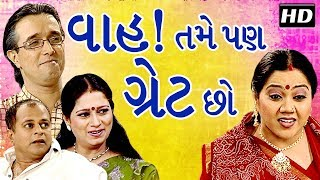 Wah Tame Pan Great Chho HD | Superhit Gujarati Comedy Natak Full 2017 |Dilip Rawal | Manisha Purohit
