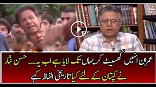 Hassan Nisar is Praising Imran khan with Great Words