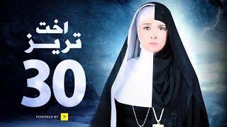 مسلسل أخت تريز - حنان ترك - الحلقة 30 الثلاثون والأخيرة | O5t Treaz- Hanan Tork - Ep 30 - HD