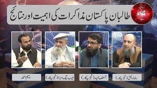 Pak – Afghan Dialogue: Importance & Impact on Region | Zamana Gawah Hai