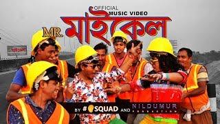 MR. Michael | Shamim Hasan Sarkar ft. Shahan AHM | Official Music Video | Bangla New Song 2018