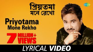 Priyotama Mone Rekho with lyrics   প্রিয়তমা মনে রেখো   Kumar Sanu