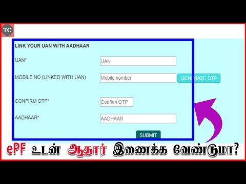 How to Link Aadhaar with ePF Account (UAN) Online in Tamil/தமிழ்