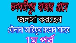 PART 1 ARIFUR RAHMAN(BHAGABATIPUR BAZAR PARA)2NOVEMBER2017