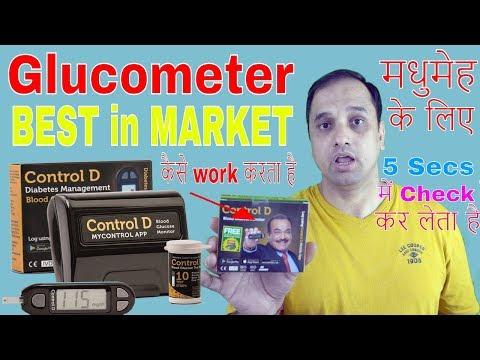 Control D Blood Glucose Monitor at ₹ 591 | कही पर भी सिर्फ 5 Sec में Measure कर लेता है |