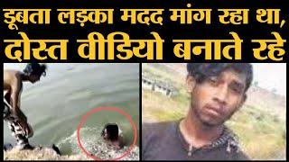 Video Shoot करने के चक्कर में डूबते दोस्त को बचाने नहीं गए, हो गई मौत   Karnataka