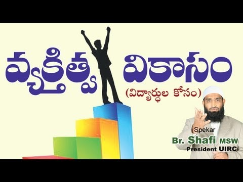 Br Shafi  :  Personality Development - 2 of 4