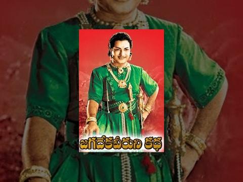 Jagadeka Veeruni Katha Full length Telugu Movie || NTR,