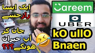Time to play with CAREEM || 1 Trick to Save PETROL