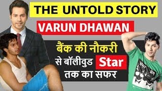 Varun Dhawan Biography | वरुण धवन | Biography in Hindi | Varun Dhawan Wikipedia | Street Dancer
