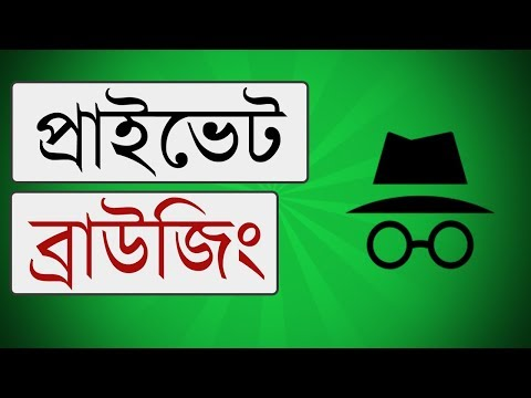 Private Browsing or Incognito Mode Bangla Tutorial || No History / No Internet Tracking || Omar Tech