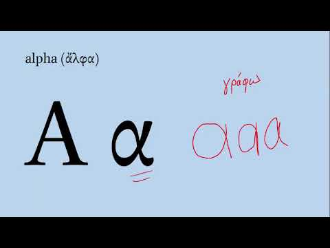 Video 1  Introduction to the Greek Alphabet