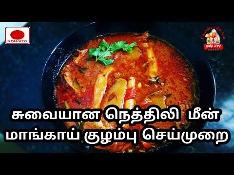 சுவையான நெத்திலி மீன் மாங்காய்  குழம்பு செய்முறை | Anchovies Fish And Raw Mango Curry Recipe