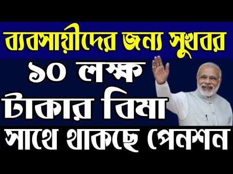 Pradhan Mantri New Scheme | Budget 2019 | Pension Scheme for Businessman by Central Government| Modi