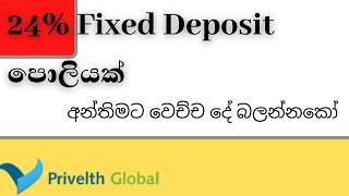 24% Fixed Deposit පොලියක් -Prevelt global paying highest yield Fd - Sinhala edition