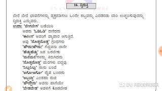 Kannada grammar tatsama tadbhava for Sda Fda kas psi pdo and