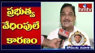 Kala Venkata Rao Pays Homage to Kodela Siva Prasad | hmtv Telugu News