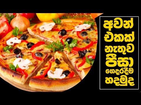 අවන් එකක් නැතුව පීසා ගෙදරදීම හදමුද? - How To Make Pizza At Home Without Oven Step By Step